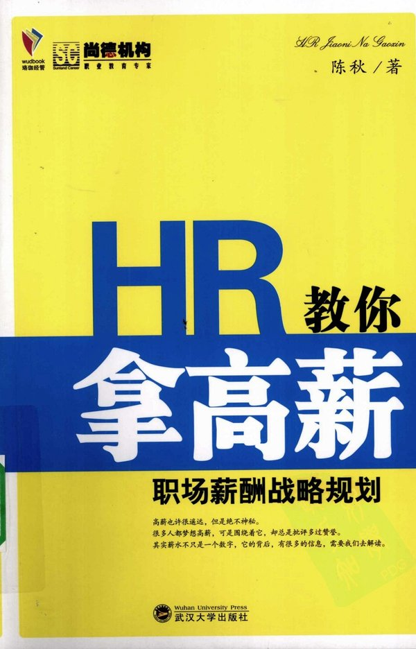 HR教你拿高薪:职场薪酬战略规划 - 爱书公寓 - 爱书公寓:爱看,爱听,爱生活。