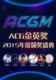 ACGM演唱会颁奖典礼
