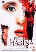Ek Hasina Thi 海报