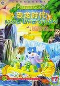 蓝猫淘气3000问-恐龙时代 海报