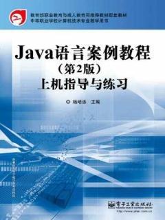 《Java语言案例教程(第2版)上机指导与练习》高清文字版[PDF]