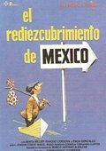 El rediezcubrimiento de México 海报