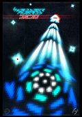 超太空侵略者零
