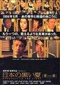 日本的黑色夏天——冤罪