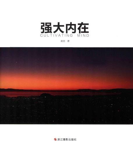 《风光摄影进行时:强大内在》扫描版[PDF]