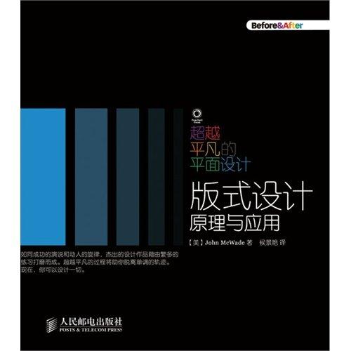 设计的原理1 版面设计的原理pdf_黑板报图片版面设计