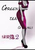 绿茶妹2 海报