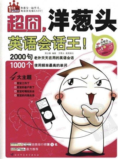 《超囧,洋葱头英语会话王!》[PDF]扫描版