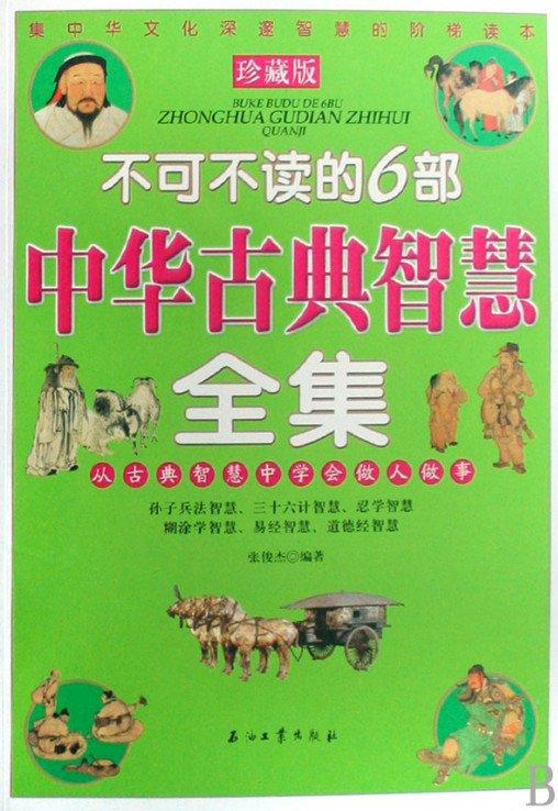 《不可不读的6部中华古典智慧全集》[PDF]扫描版