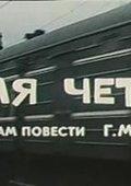 Pyataya chetvert 海报