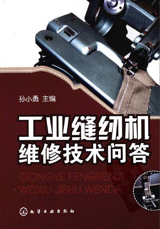 《工业缝纫机维修技术问答》扫描