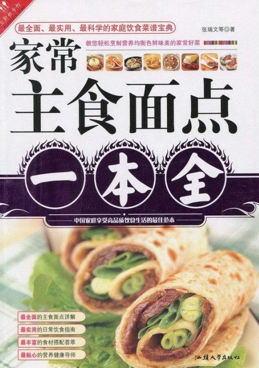 《家常主食面点一本全》[PDF]彩图扫描版