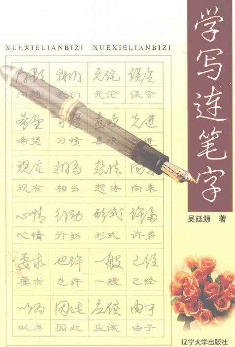 《学写连笔字》[PDF]扫描版