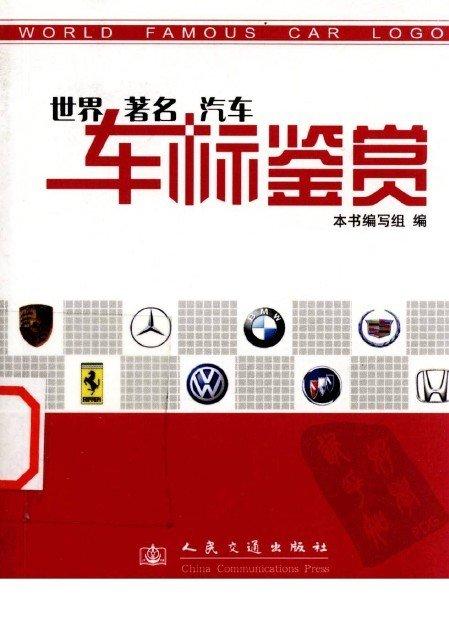 《世界著名汽车车标鉴赏》[PDF]彩色扫描版