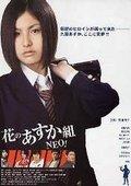 Hana no Asuka gumi: Neo! 海报
