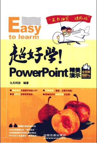 《超好学!PowerPoint精美演示(全图解100%)》扫描版[PDF]