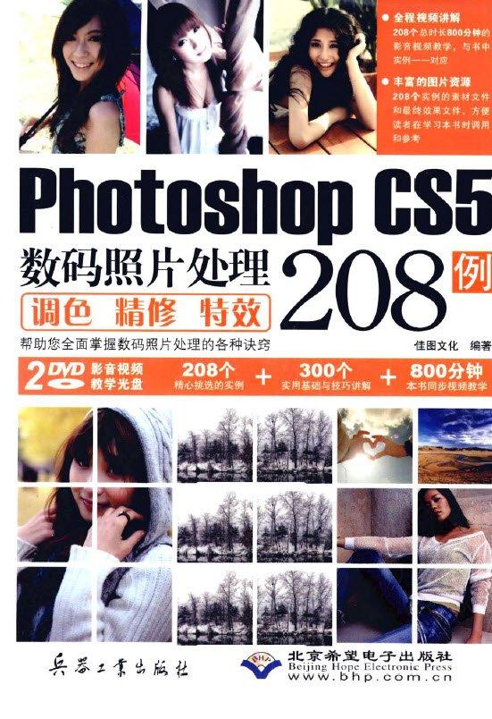 《Photoshop CS5数码照片处理调色精修特效208例》[PDF]全彩版