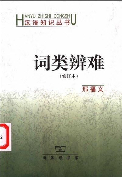 《词类辩难(修订本)》邢福义【pdf】