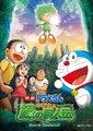哆啦A梦:大雄和绿巨人传
