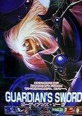 守护者之剑 海报