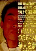 Chinese Dream 海报