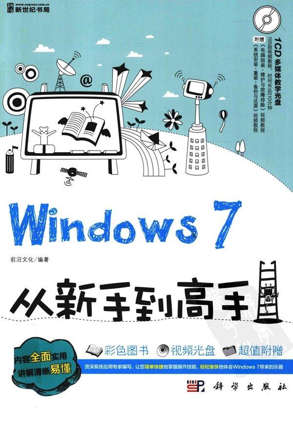Windows 7从新手到高手 - 爱书公寓 - 爱书公寓:爱看,爱听,爱生活。