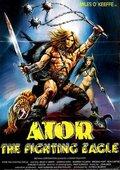 Ator, the Fighting Eagle 海报