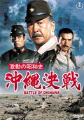 血战冲绳岛 海报