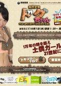 古代少女Dogoo酱 海报