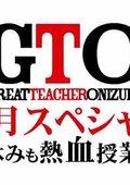 麻辣教师GTO SP  海报