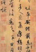 百家讲坛:书法档案 海报