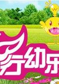 飞行幼乐园 海报