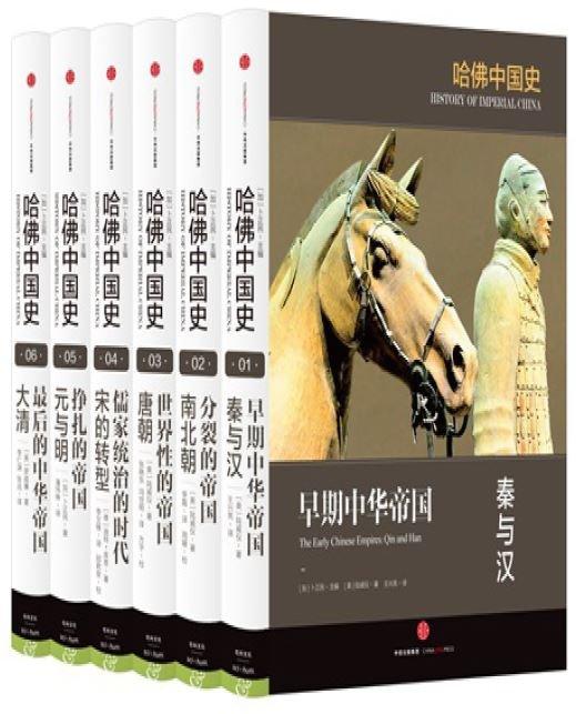 《哈佛中国史6册》[PDF]扫描版