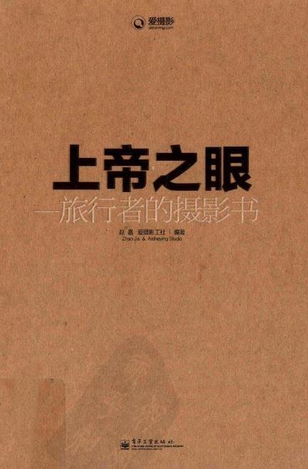《上帝之眼·旅行者的摄影书》[PDF]彩色扫描版