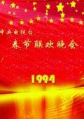 1994年中央电视台春节联欢晚会 海报