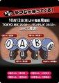 血型君 第三季 日语版