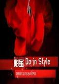 明星Do In Style 第一季
