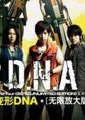 2010年五月天D.N.A演唱会 海报