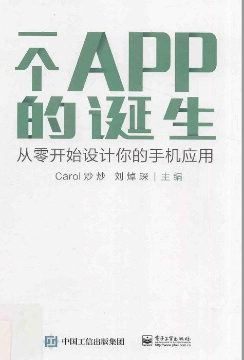 一个app的诞生:从零开始设计你的手机应用[Carol.炒炒.刘焯琛][pdf]