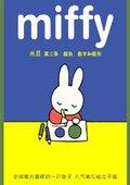 米菲第三季:颜色,数字和图形