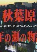 NHK:秋叶原物语 海报