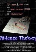 Valence Theory 海报