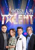 中国达人秀 第五季 海报