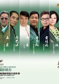 中国影响力 海报