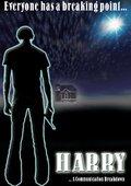 Harry: A Communication Breakdown 海报