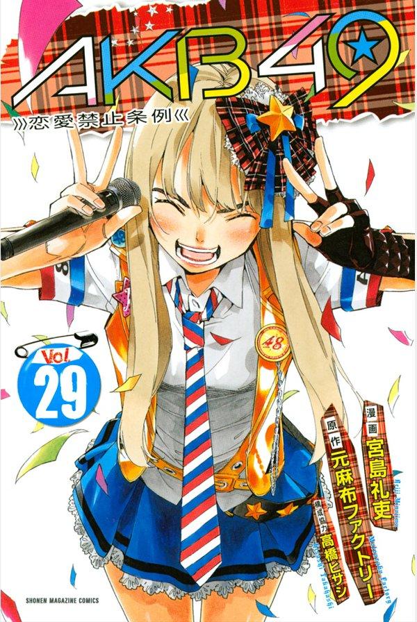 9恋爱禁止东西》更新至29卷(更新完毕)[条例][漫画塞bl漫画的被图片