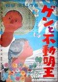Gen to fudômyô-ô 海报