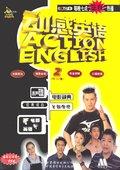 动感英语 海报