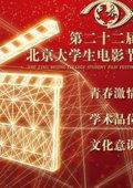 第22届北京大学生电影节 海报