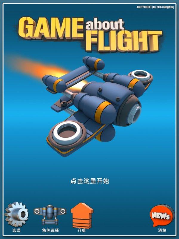 与飞机有关的游戏